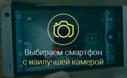 на-каком-смартфоне-самая-лучшая-камера-