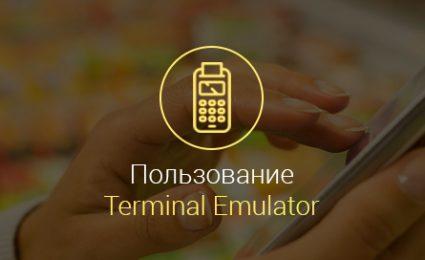 terminal-emulator-android-как-пользоваться