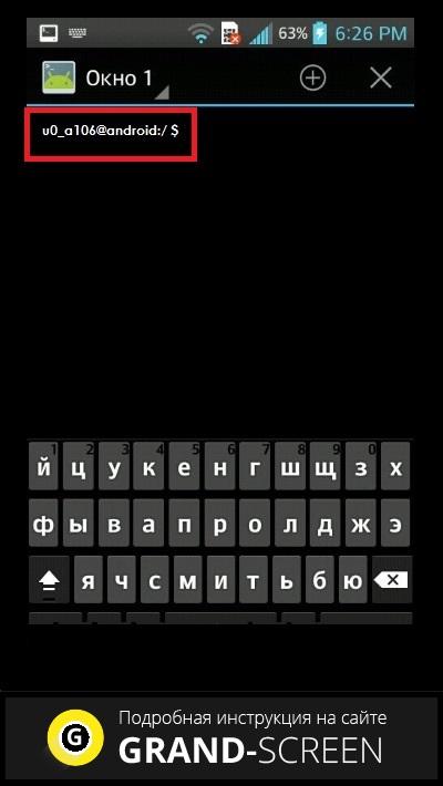 terminal emulator android как пользоваться