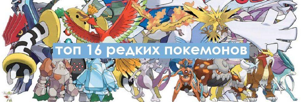 Топ редких Покемонов