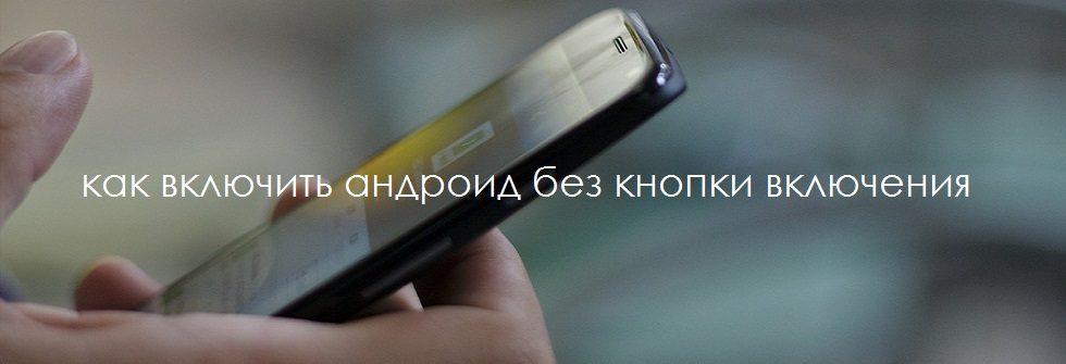 Включение Андроид Смартфона Сотрясанием