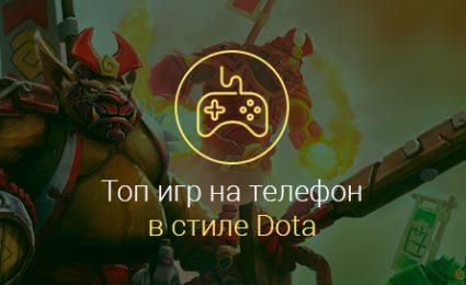 Игры-в-стиле-Dota-на-Андроид