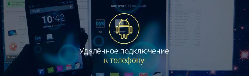 kak-podklyuchitsya-udalenno-k-telefonu-android
