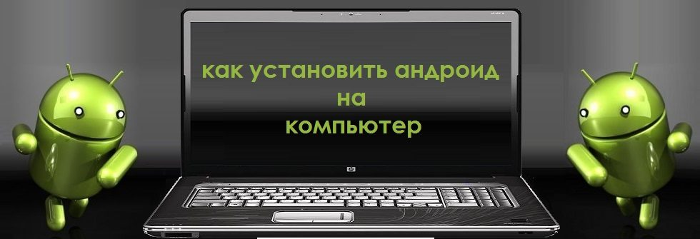 как установить андроид на компьютер