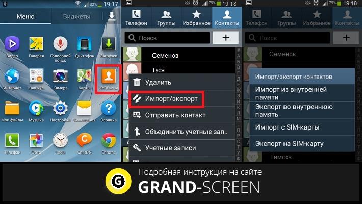 perenos-kontakotov-s-androida-na-android