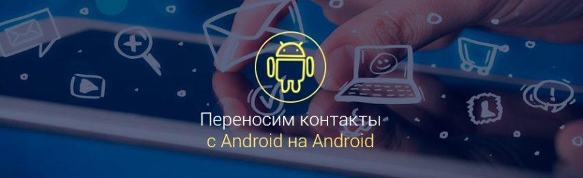 переносим контакты с андроида на андроид