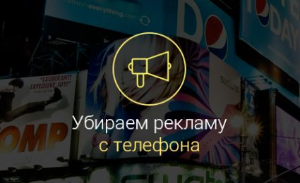 kak-na-androide-ubrat-reklamu