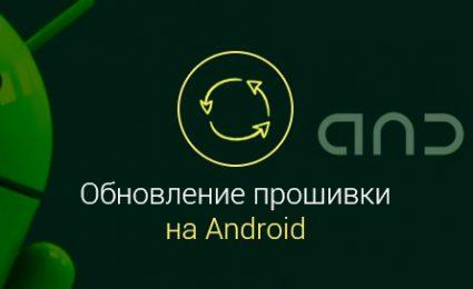 kak-obnovit-android