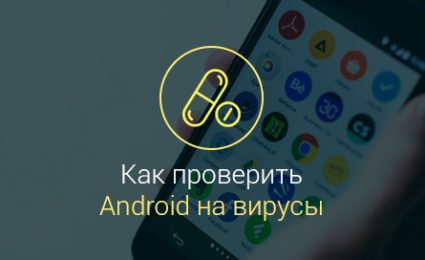 kak-proverit-android-na-virusy