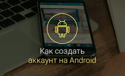kak-sozdat-akkaunt-na-androide
