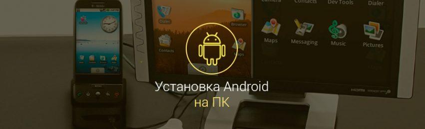 kak-ustanovit-android-na-kompyuter