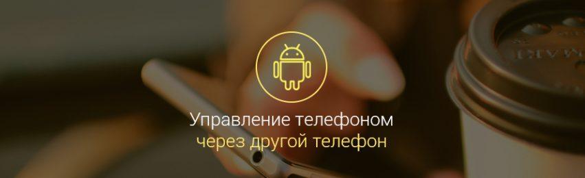 kak-upravlyat-androidom-cherez-android