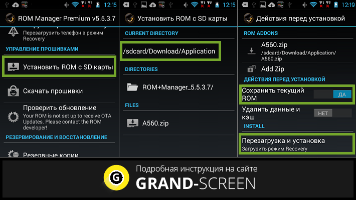 Андроид обновление скачать программу на андроид