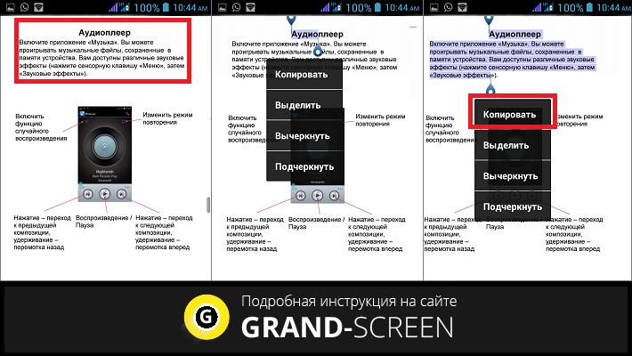 как копировать текст на андроиде