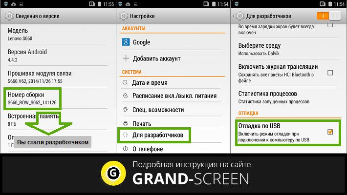 режим отладки по usb android 5.1.1 как включить