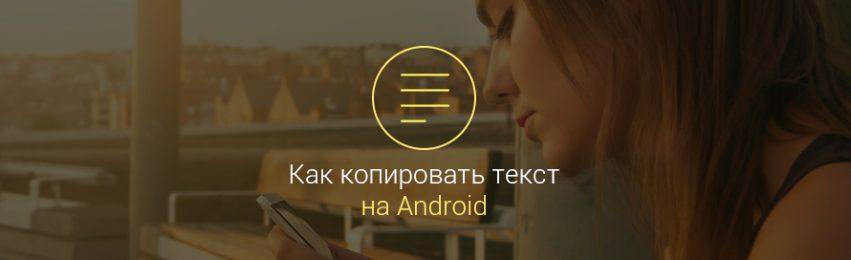 как-копировать-текст-на-андроиде