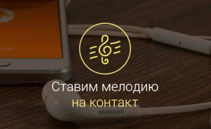 как-на-андроиде-поставить-мелодию-на-контакт