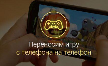 как-перенести-игру-с-андроида-на-андроид