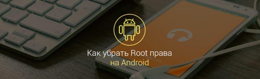 как-убрать-рут-права-на-андроиде