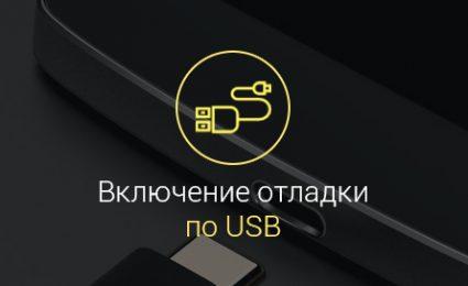 как-включить-отладку-по-usb-на-андроид