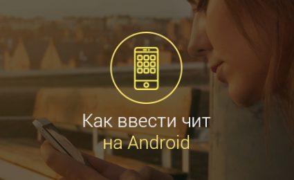 kak-vvesti-chit-android