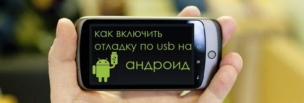 как включить отладку по usb на андроид