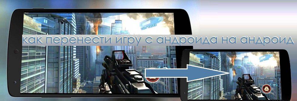как перенести игру с андроида на андроид