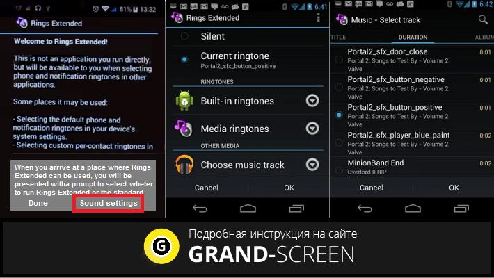 как на андроиде поставить мелодию на контакт