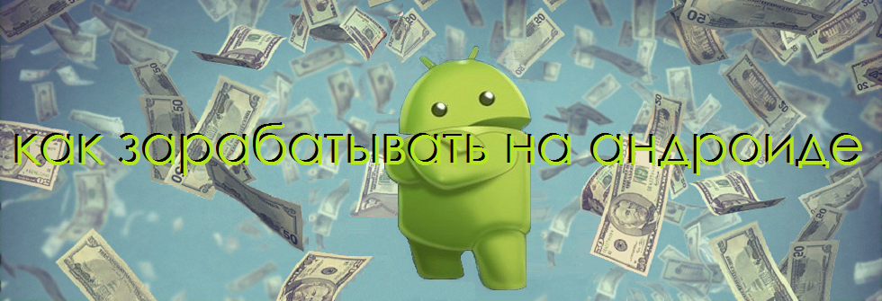 как зарабатывать на андроиде