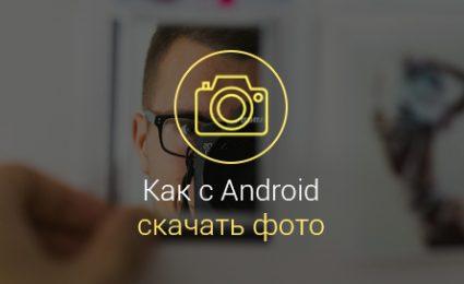как-скачать-фото-с-андроида