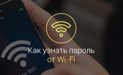 как-узнать-пароль-от-wifi-на-андроиде