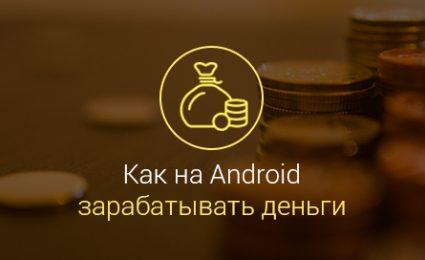 как-зарабатывать-на-андроиде