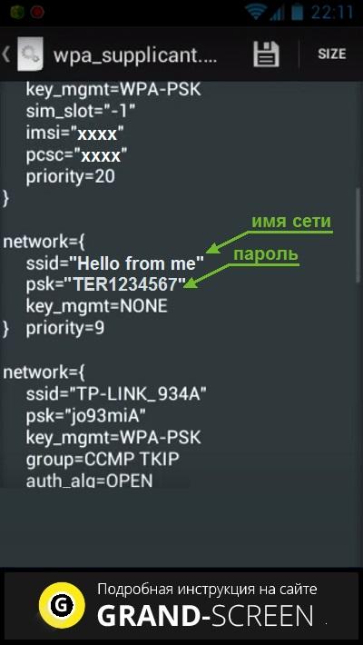 как узнать пароль от wifi на андроиде