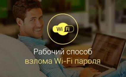 Как-взломать-wi-fi-соседа