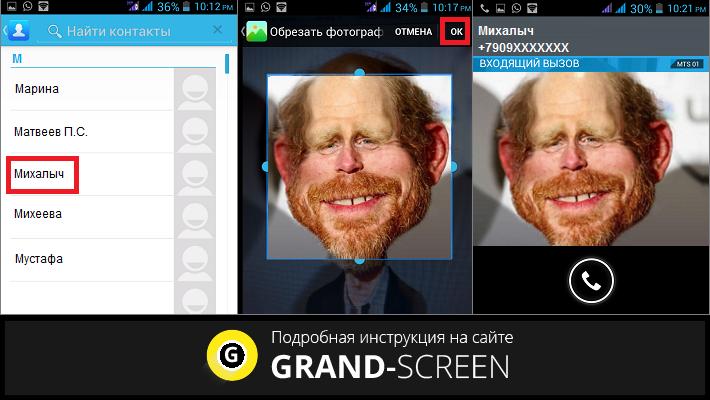 как поставить фото на контакт в андроиде