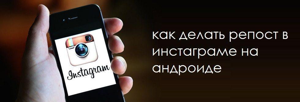 репост видео в инстаграме программа