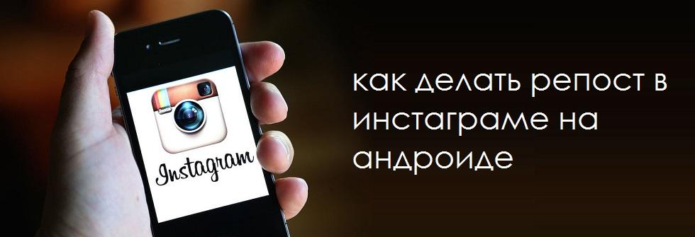 Как в инстаграмме сделать репост iphone