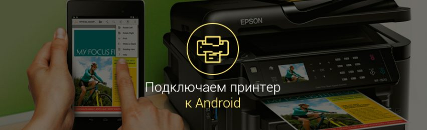 как-подключить-принтер-к-андроиду