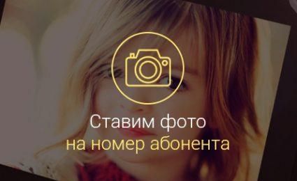 как-установить-фото-на-контакт-в-андроид
