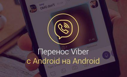 как-перенести-viber-с-андроида-на-андроид