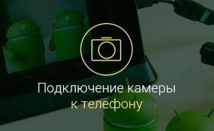 как-подключить-камеру-к-андроиду