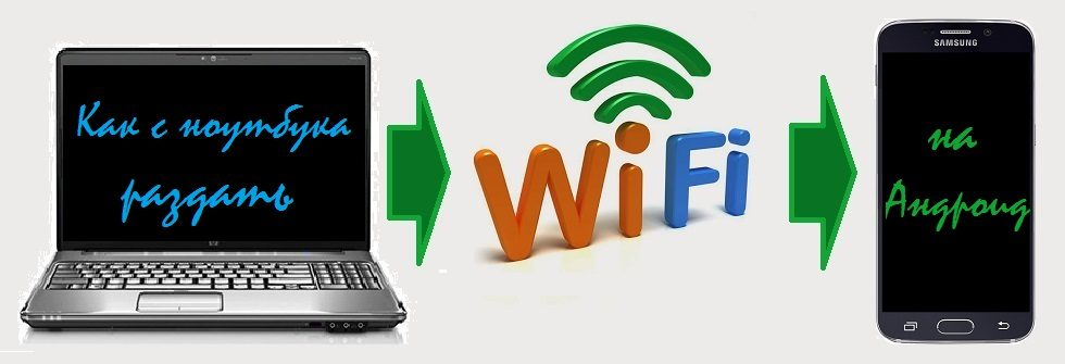 как раздать wifi с ноутбука на андроид