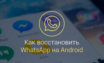 Как-восстановить-ватсап-на-андроид