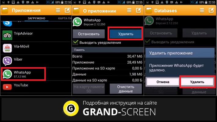 Как перенести ватсап на Андроид
