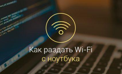 Как-раздать-WiFi-с-ноутбука-на-андроид