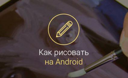 Как-рисовать-на-андроид