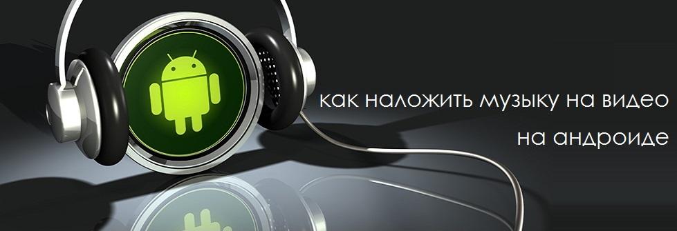 как наложить музыку на видео на андроиде