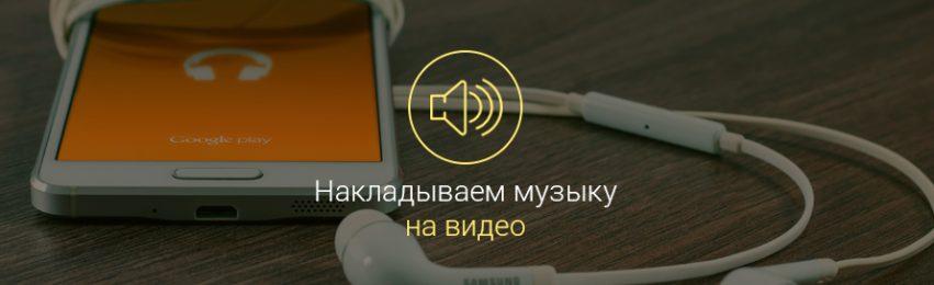 как-наложить-музыку-на-видео-на-андроиде