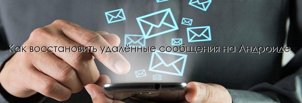 Как восстановить удалённые сообщения на Андроиде