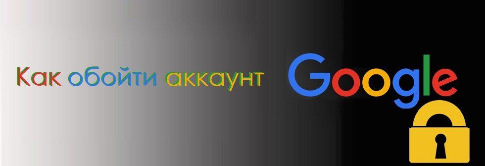 Как обойти аккаунт гугл